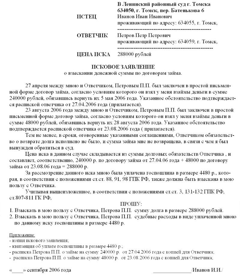 Исковое заявление о взыскании пени по договору займа